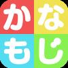 003_kanamoji_icon