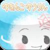 020_yuki_icon