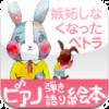 022_petora_icon