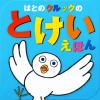 052_hato_icon1